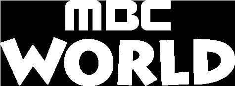 MBC WORLD LOGO image